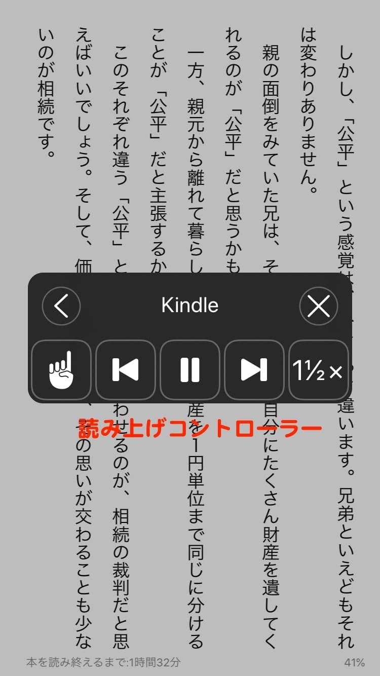 Kindle の「読み上げコントローラ」を説明