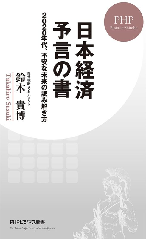 日本経済予言の書