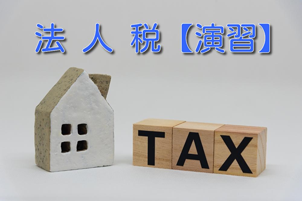 法人税(演習)
